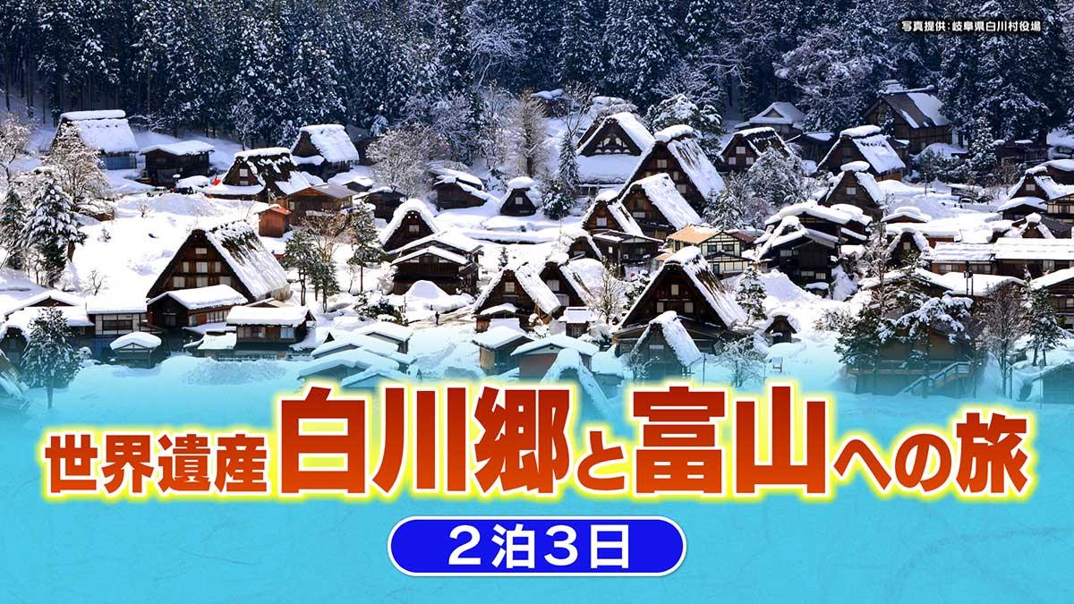 世界遺産白川郷と まるっと富山3日間