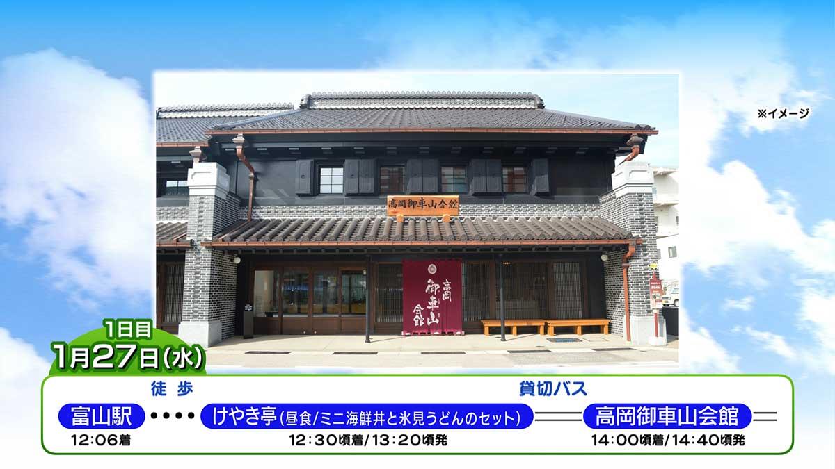郷と まるっと富山3日間旅程