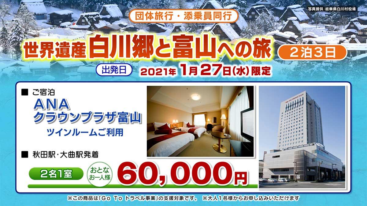 郷と まるっと富山3日間旅程料金