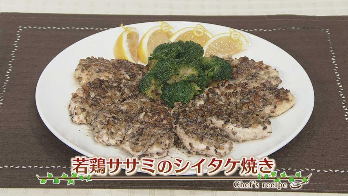 若鶏ササミの椎茸焼き