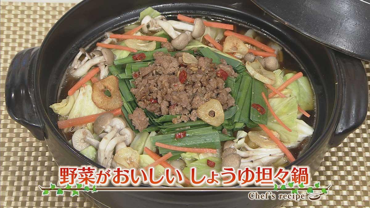 野菜が美味しいしょうゆ坦々鍋