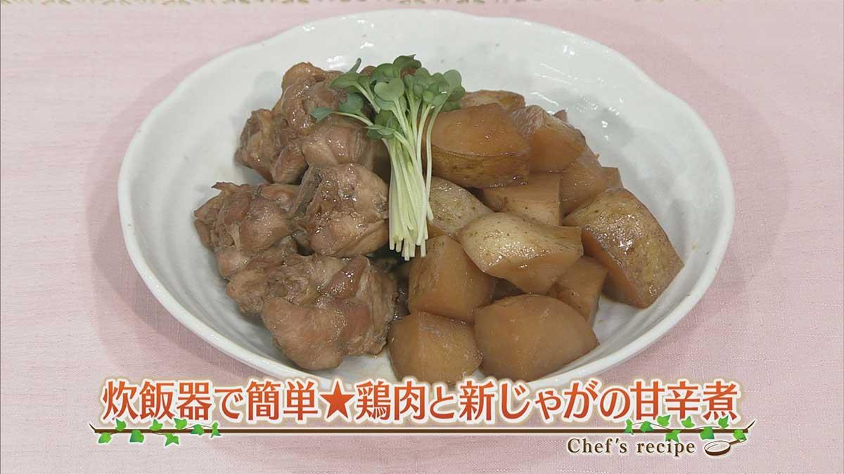 炊飯器で簡単★鶏肉と新じゃがの甘辛煮