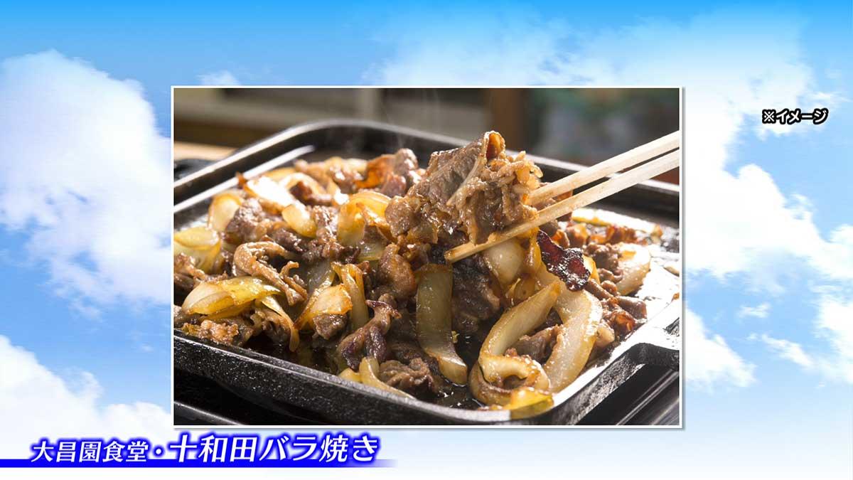 大昌園食堂 十和田バラ焼き