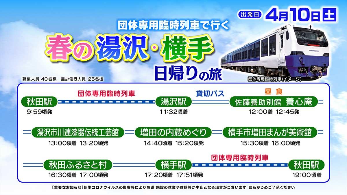 添乗員同行「団体専用臨時列車で行く春の湯沢・横手日帰りの旅」旅程