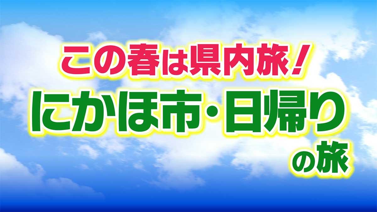 秋田県内在住者限定!添乗員同行 団体専用臨時列車で行く「春の仁賀保日帰りの旅」