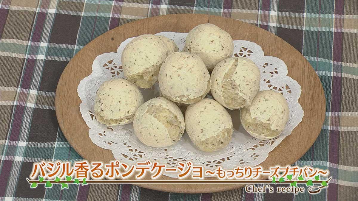 バジル香るポンデケージョ ~もっちりチーズプチパン~