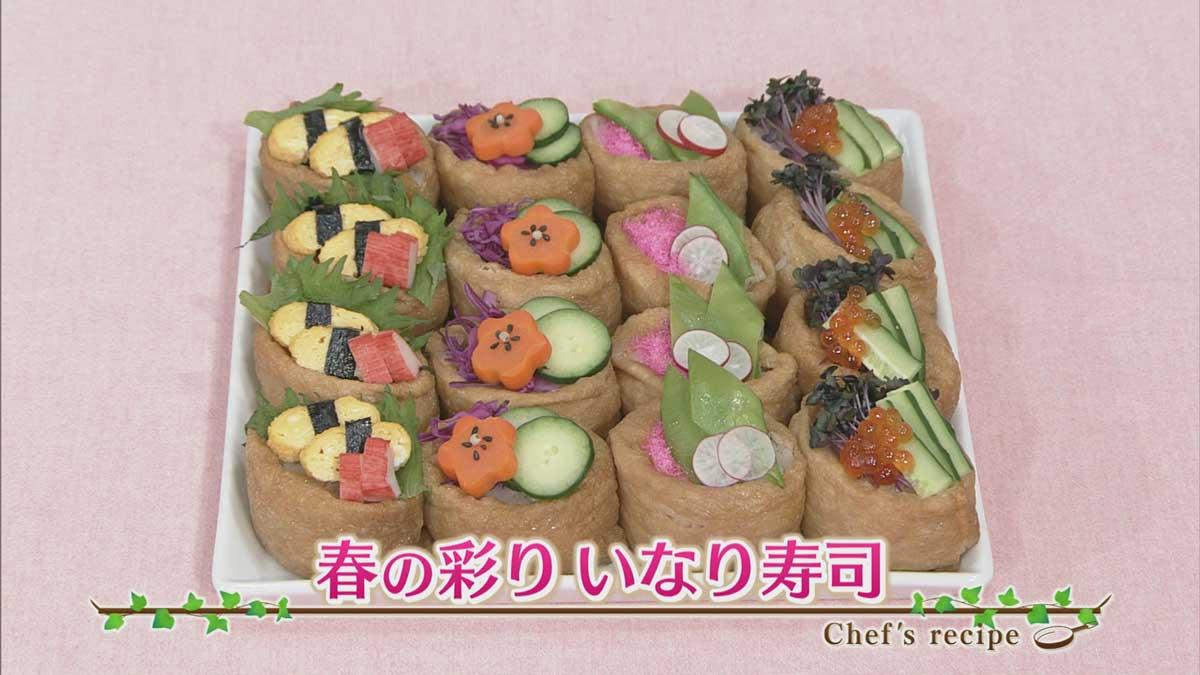 春の彩りいなり寿司