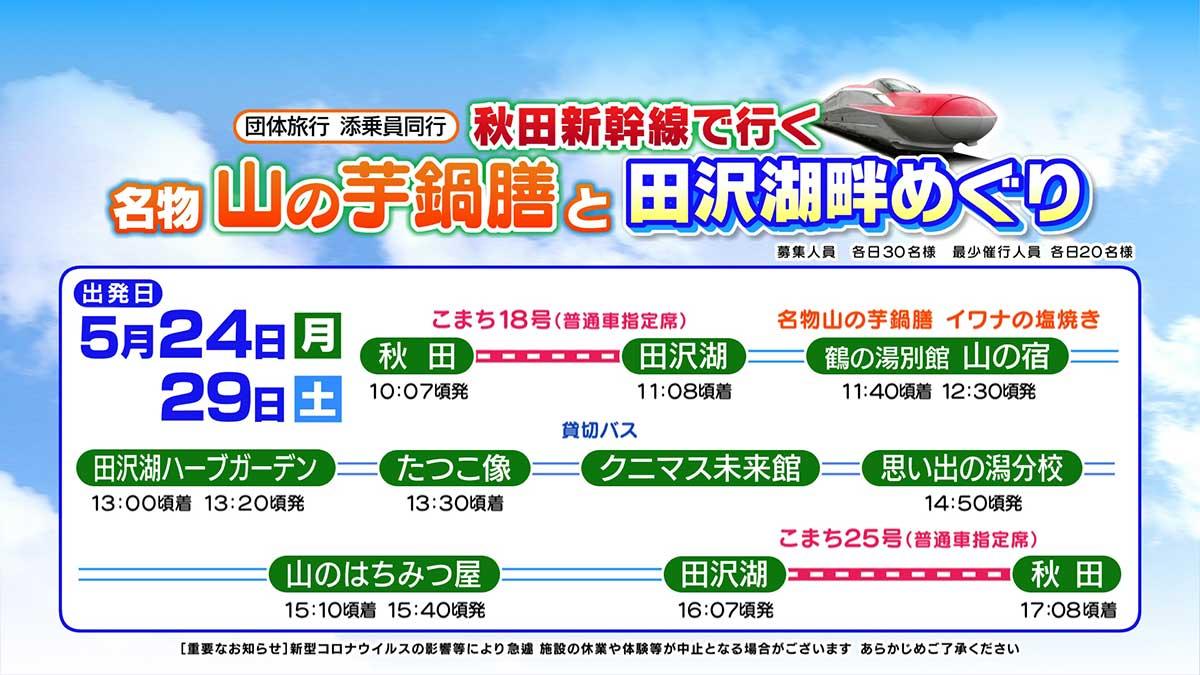 添乗員同行「秋田新幹線で行く名物山の芋鍋膳と田沢湖畔めぐり」