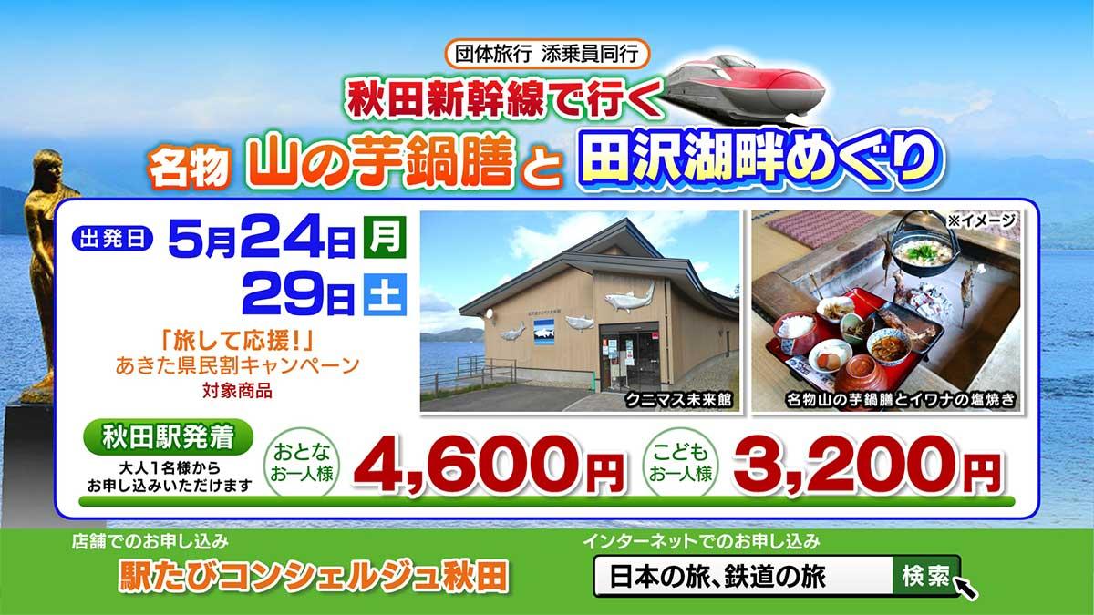 添乗員同行「秋田新幹線で行く名物山の芋鍋膳と田沢湖畔めぐり」料金