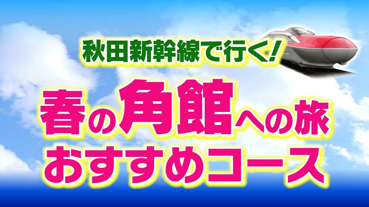 秋田新幹線で行く!春の角館への旅おすすめのコース