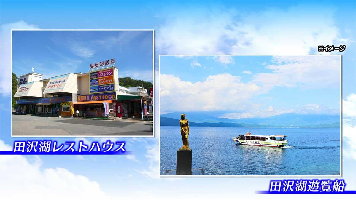 田沢湖レストハウス、田沢湖遊覧船