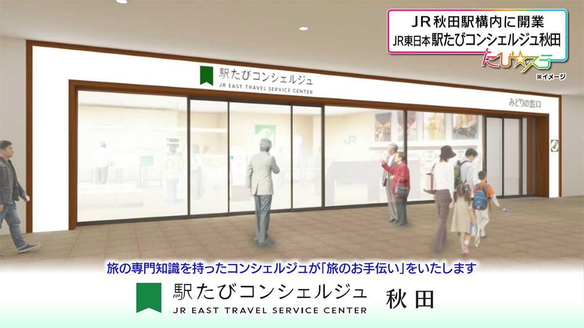 JR東日本駅たびコンシェルジュ秋田