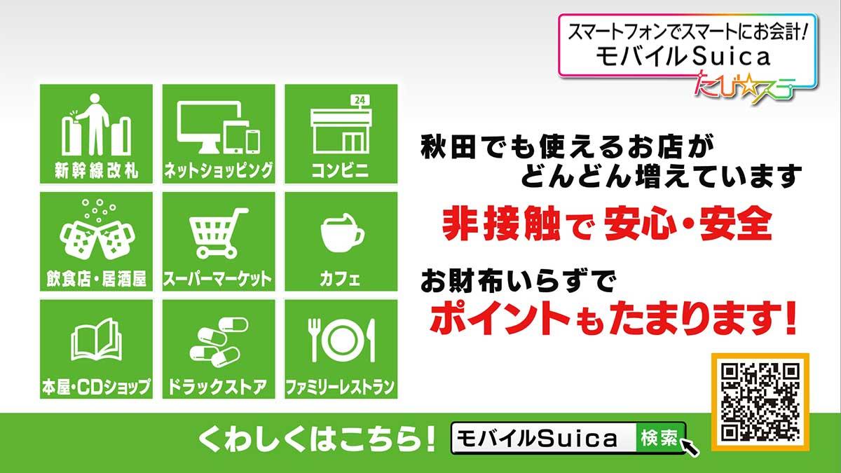 あなたのスマートフォンがSuicaになる! スマートフォンひとつで簡単・便利な 「モバイルSuica」のご紹介