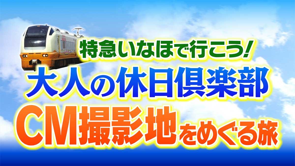 「特急いなほ号で行こう! 秋田県内 大人の休日倶楽部CM撮影地をめぐる旅」と週末イベント情報をご紹介