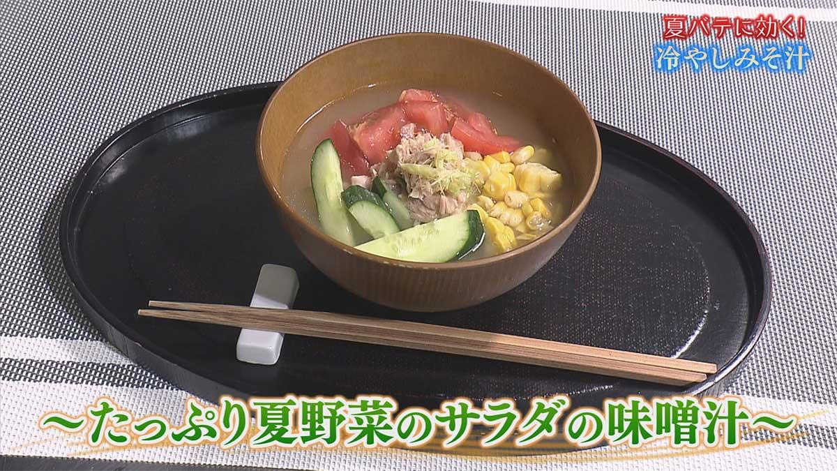 たっぷり夏野菜のサラダ味噌汁