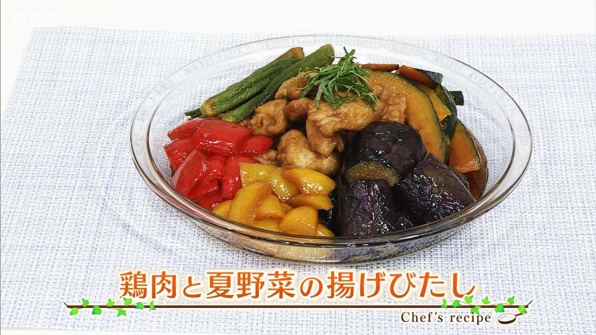 鶏肉と夏野菜の揚げびたし