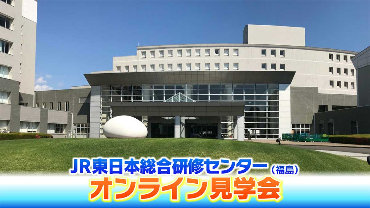 JR秋田支社プレゼンツ オンライン見学会