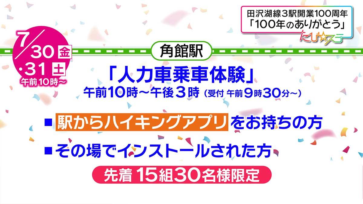 田沢湖線3駅開業100周年