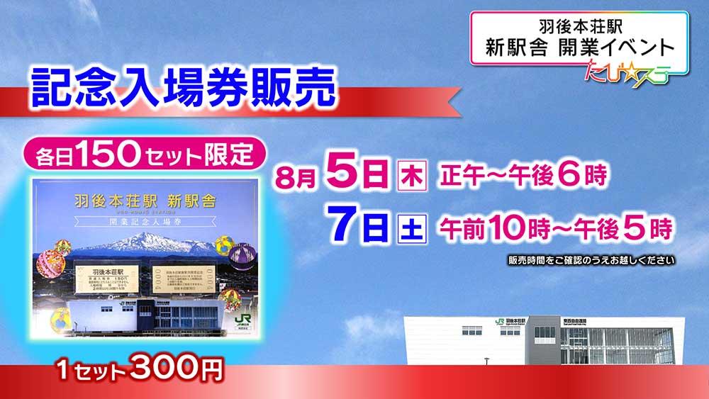 羽後本荘駅新駅舎