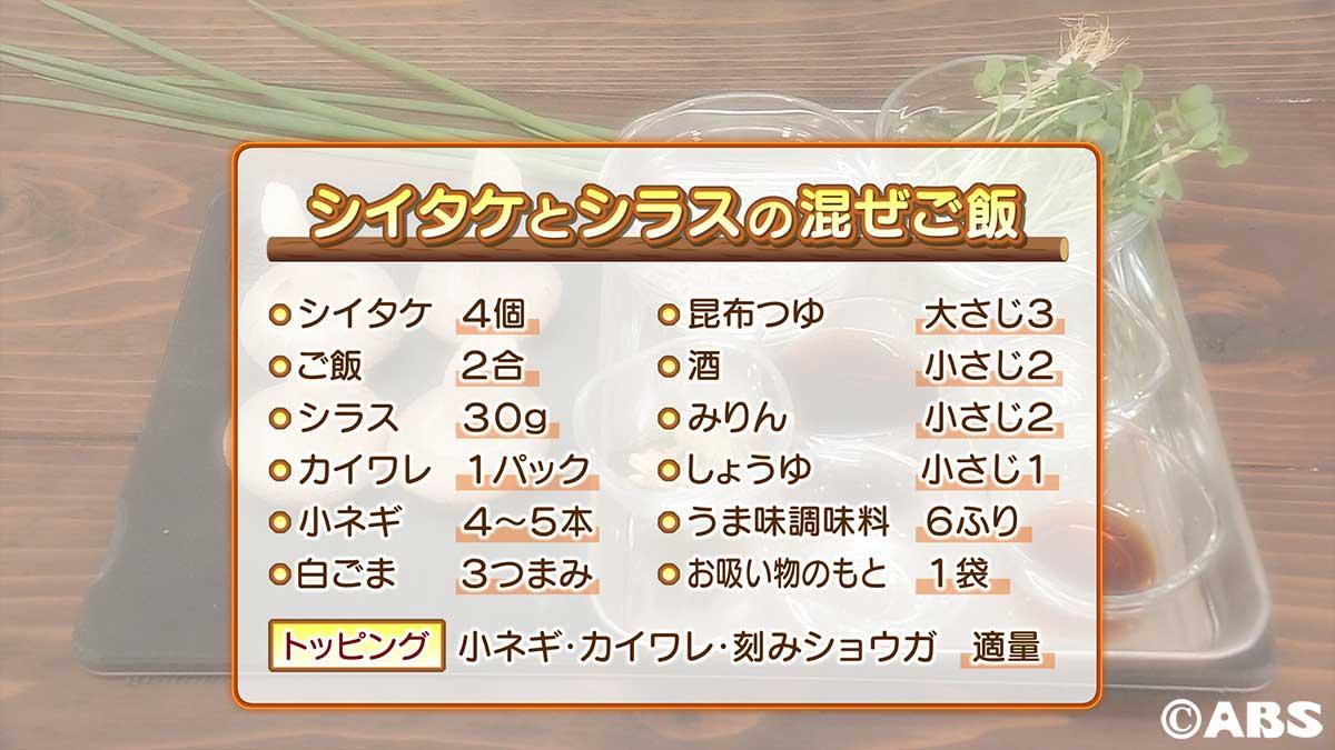 シイタケとシラスの混ぜご飯(考案:レンチナス奥羽)