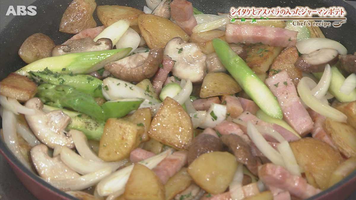椎茸とアスパラの入ったジャーマンポテト