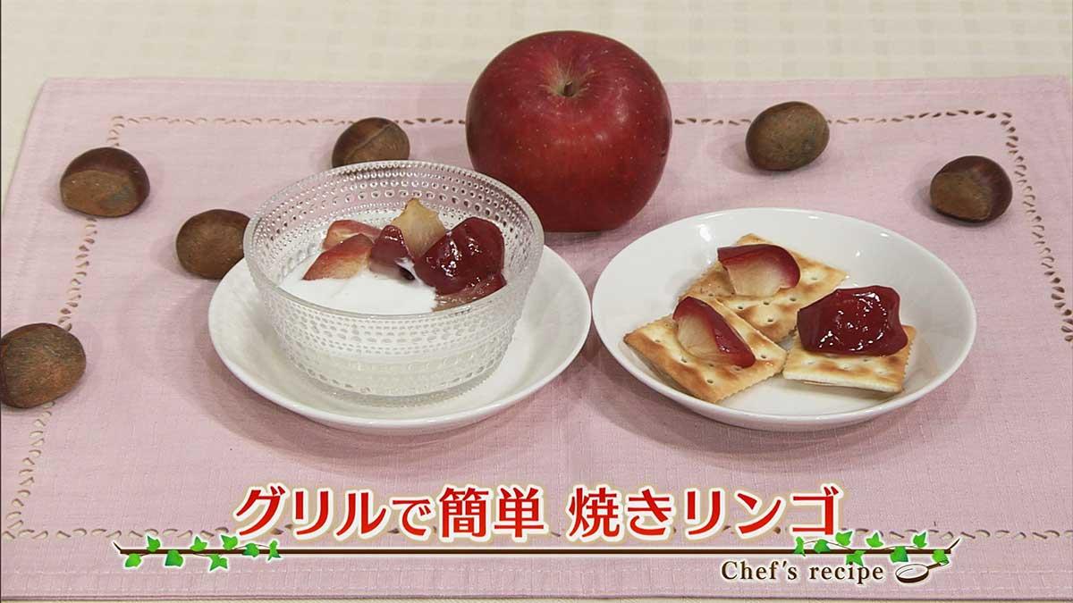 グリルで簡単焼きリンゴ
