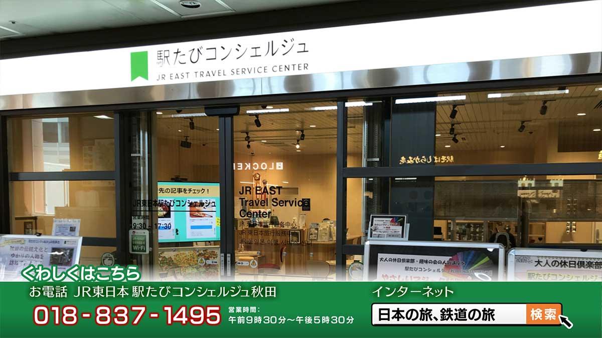駅たびコンシェルジュ秋田
