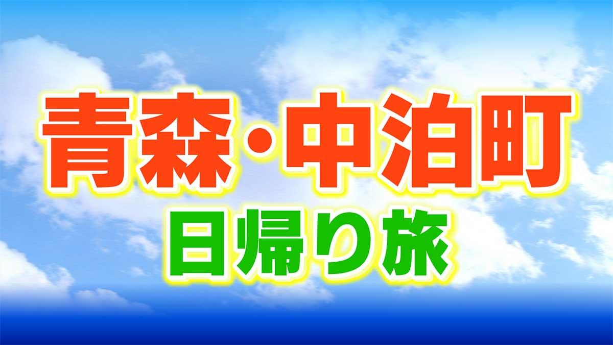 青森・中泊町日帰り旅