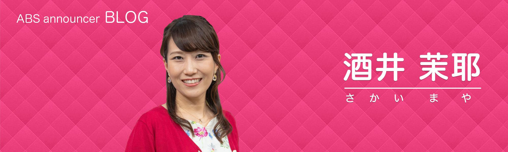 酒井茉耶のブログ