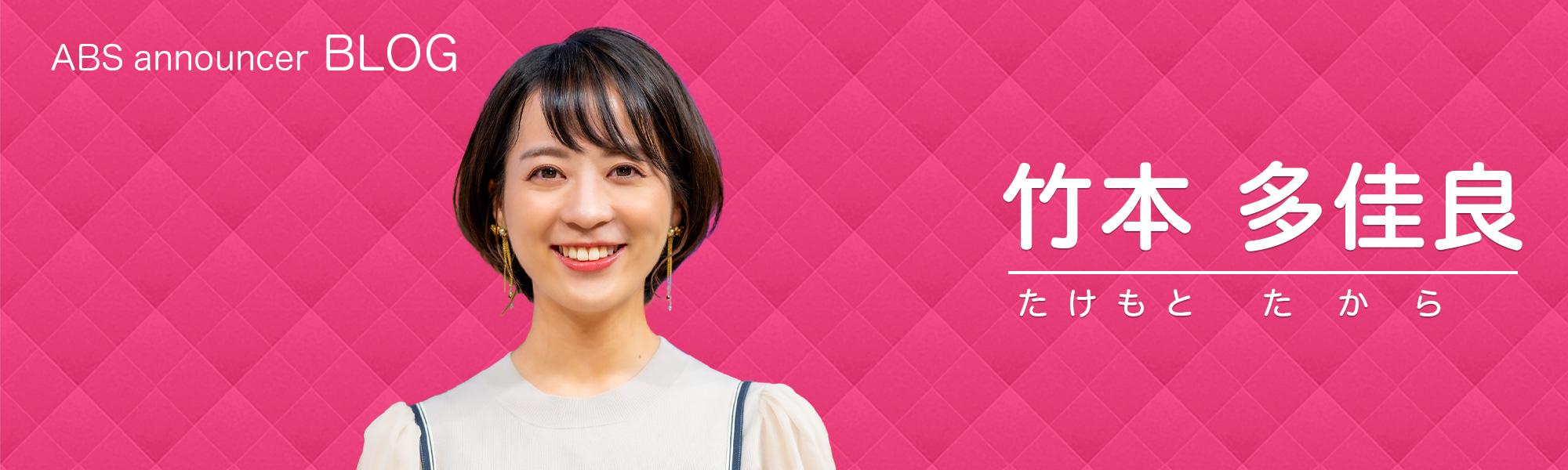 竹本多佳良のブログ