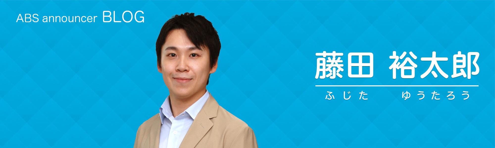 藤田裕太郎のブログ