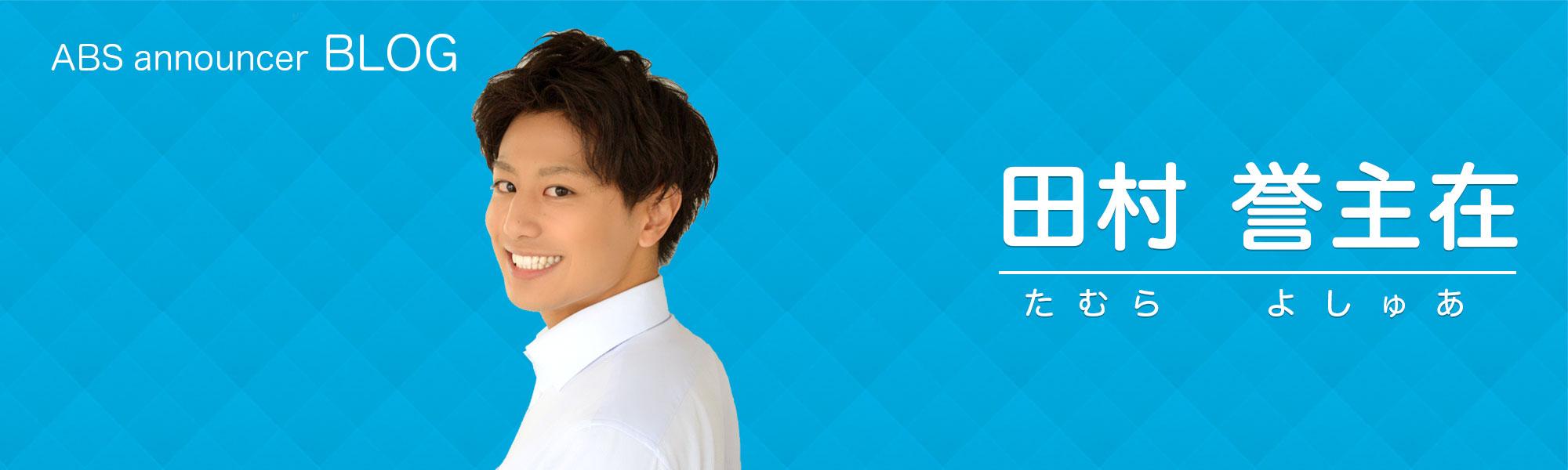 田村誉主在のブログ