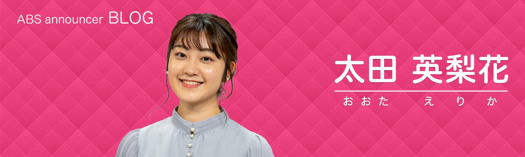 太田英梨花のブログ