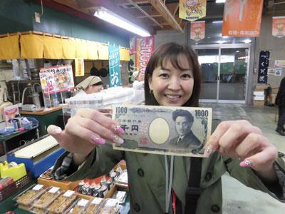 1000円で