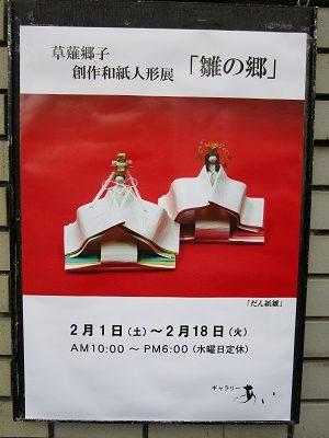 ギャラリーあい「和紙のひな人形展」