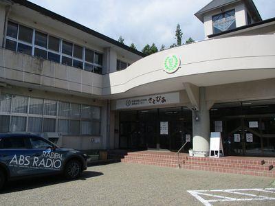 秋田市農山村地域活性化センター「さとぴあ」