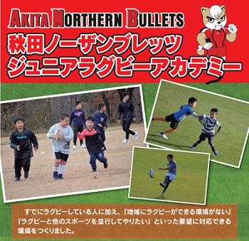秋田ノーザンブレッツジュニアラグビーアカデミー