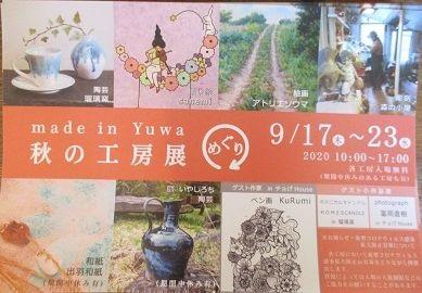 雄和「秋の工房展めぐり」貼り作家sanemiさん。