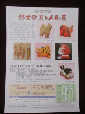 赤れんが郷土館「郷土玩具と人形展」