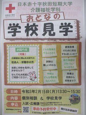 日本赤十字秋田短期大学介護福祉学科「おとなの学校見学」