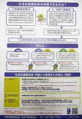 秋田県「新型コロナウイルス対策 生活応援事業」