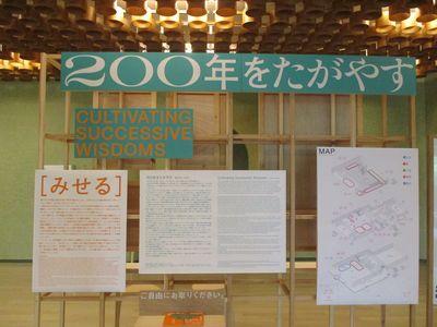秋田市文化創造館「200年をたがやす」