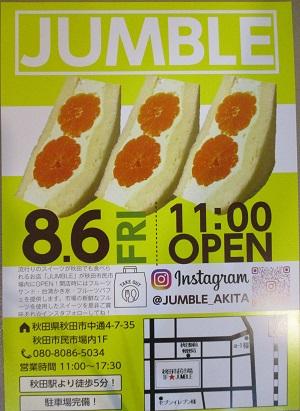 秋田市民市場にできたフルーツスイーツのお店「JUMBLE」