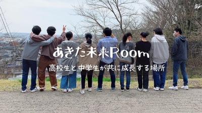 ☆あきた未来Room☆