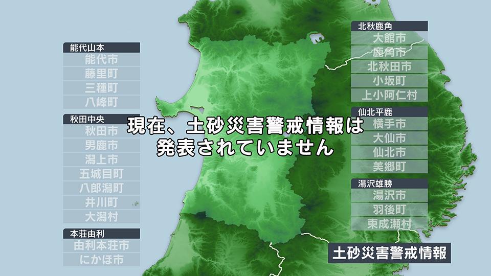 横手 天気 市 県 秋田