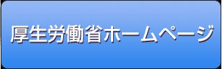 厚生労働省ホームページ