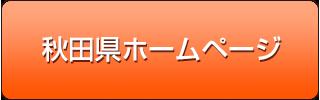 秋田県ホームページ