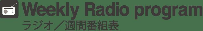 ラジオ週間番組表