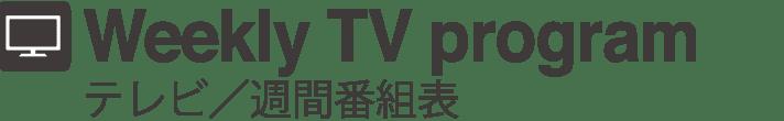 テレビ週間番組表