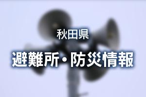 秋田県防災ポータルサイト